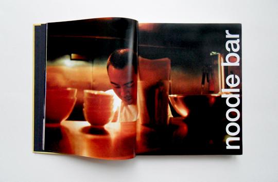 momofuku-cookbook-1